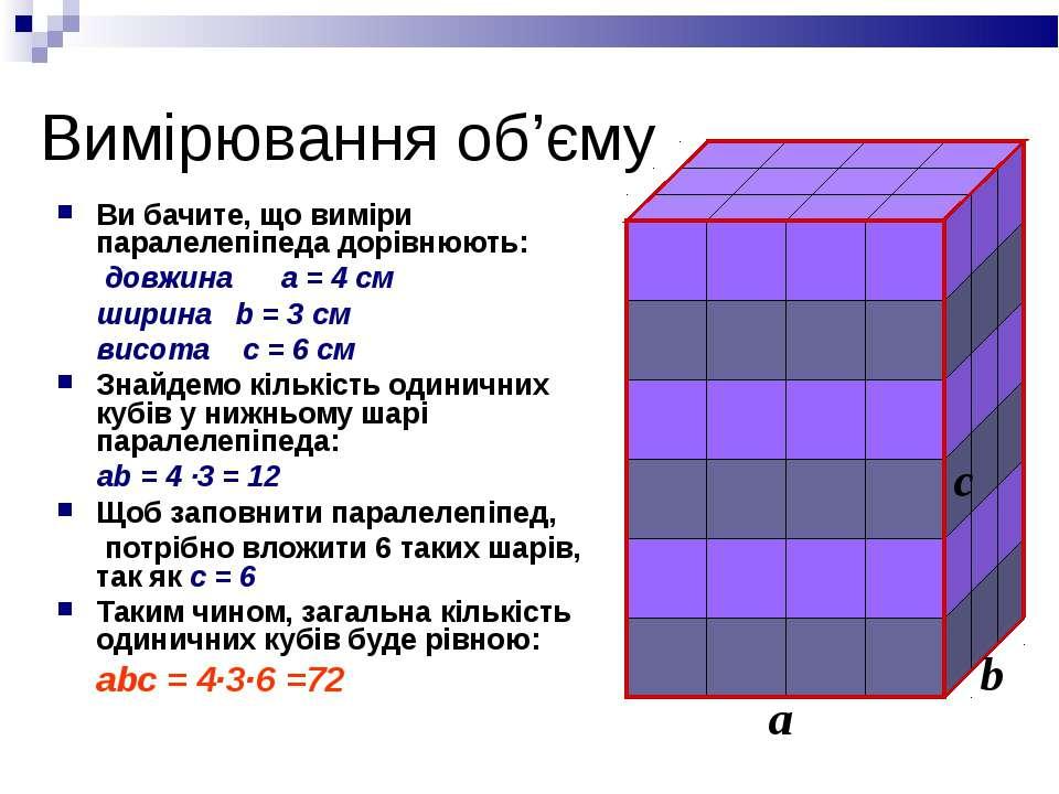 Вимірювання об'єму Ви бачите, що виміри паралелепіпеда дорівнюють: довжина a ...