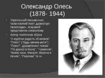 Олександр Олесь (1878- 1944) Український письменник, талановитий поет, драмат...