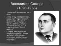 Володимир Сосюра (1898-1965) Український письменник, поет-лірик. Автор понад ...
