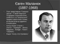 "Євген Маланюк (1887-1968) Поет, представник ""Празької школи"". У своїй творчос..."