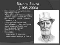 Василь Барка (1908-2003) Поет, прозаїк, літературознавець, перекладач, есеїст...