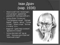 Іван Драч (нар. 1936) Український поет, перекладач, кіносценарист, драматург,...
