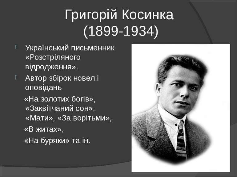 Григорій Косинка (1899-1934) Український письменник «Розстріляного відродженн...