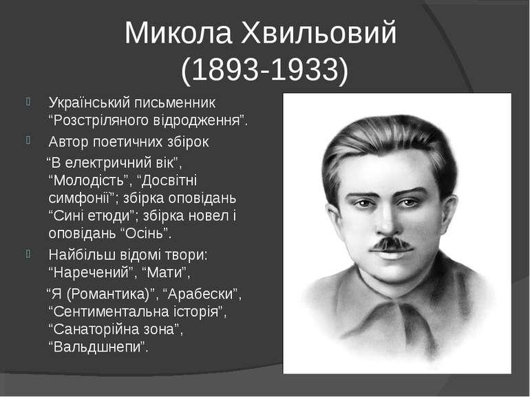 """Микола Хвильовий (1893-1933) Український письменник """"Розстріляного відродженн..."""