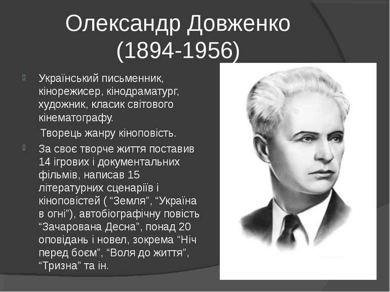 Олександр Довженко (1894-1956) Український письменник, кінорежисер, кінодрама...