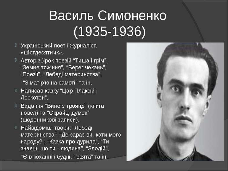 Василь Симоненко (1935-1936) Український поет і журналіст, «шістдесятник». Ав...