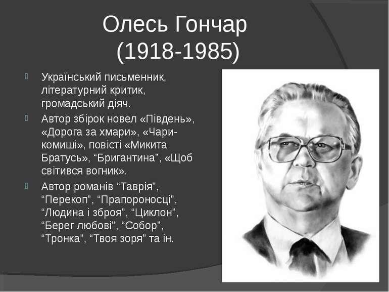 Олесь Гончар (1918-1985) Український письменник, літературний критик, громадс...