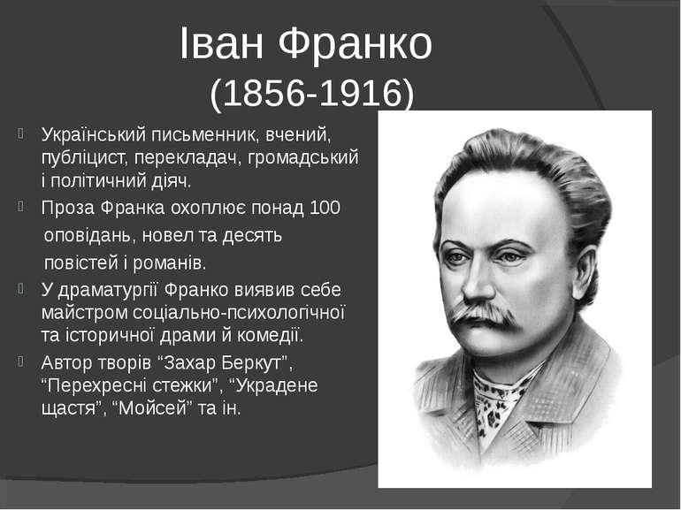 Іван Франко (1856-1916) Український письменник, вчений, публіцист, перекладач...