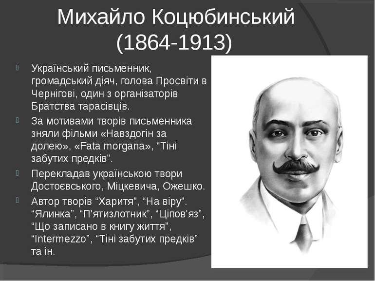 Михайло Коцюбинський (1864-1913) Український письменник, громадський діяч, го...