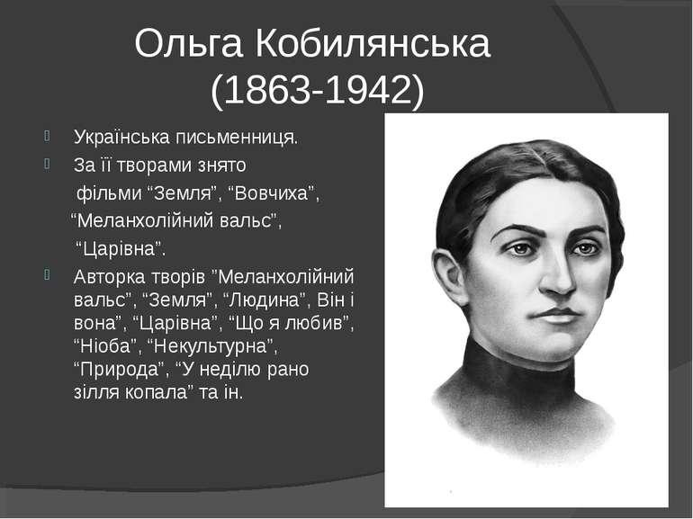 Ольга Кобилянська (1863-1942) Українська письменниця. За її творами знято філ...
