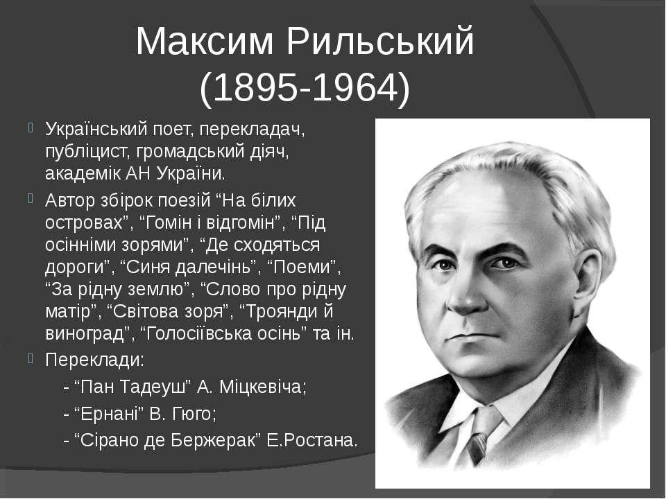 Максим Рильський (1895-1964) Український поет, перекладач, публіцист, громадс...