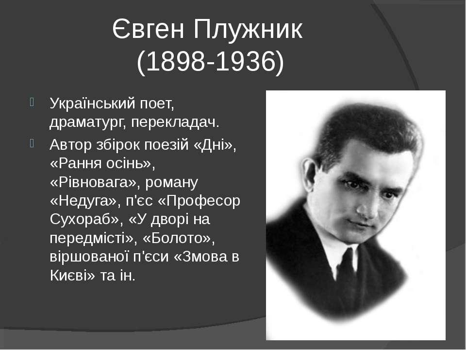 Євген Плужник (1898-1936) Український поет, драматург, перекладач. Автор збір...