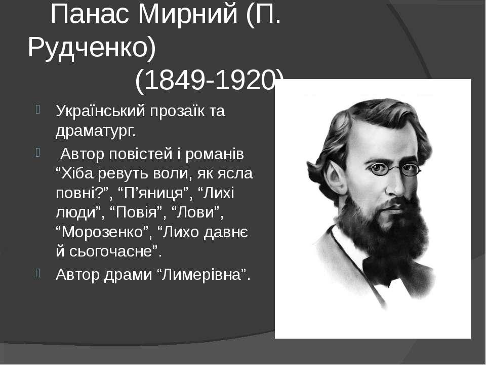 Панас Мирний (П. Рудченко) (1849-1920) Український прозаїк та драматург. Авто...