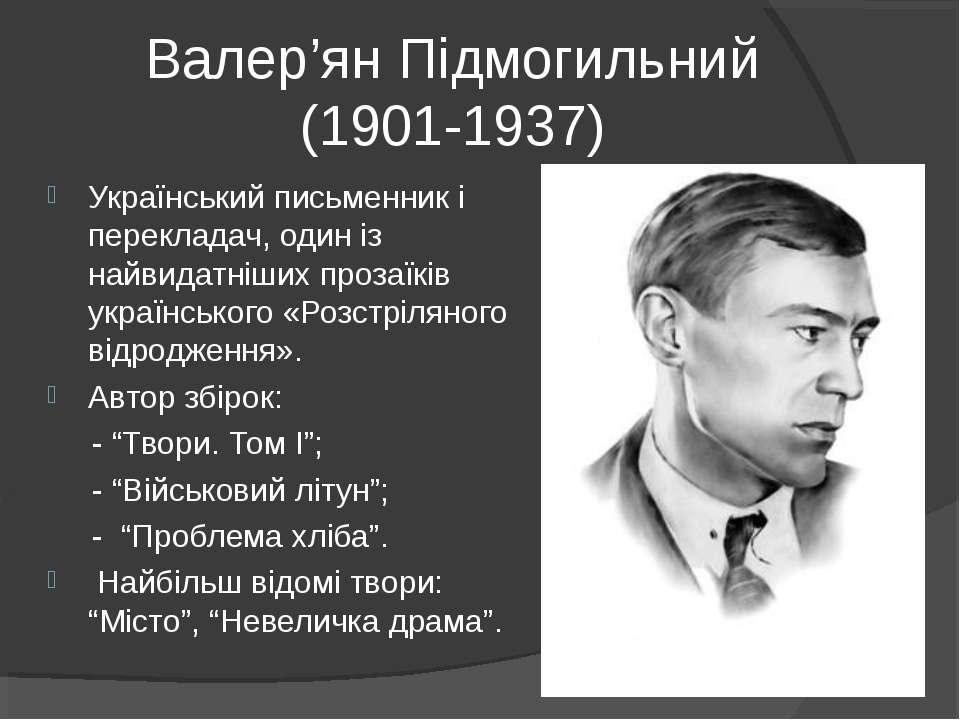 Валер'ян Підмогильний (1901-1937) Український письменник і перекладач, один і...