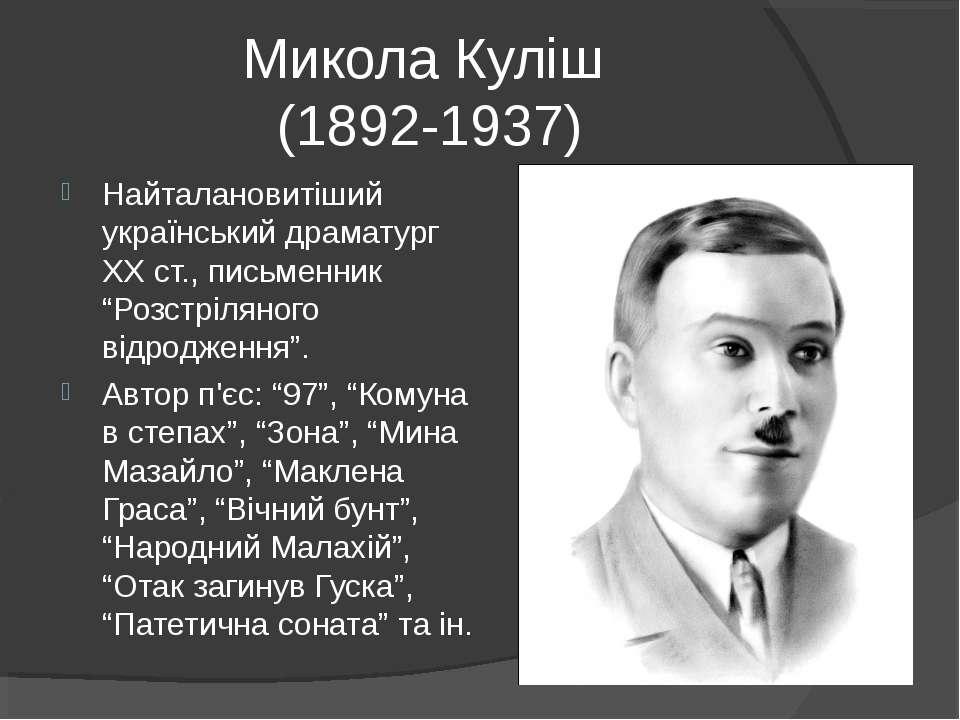 Микола Куліш (1892-1937) Найталановитіший український драматург ХХ ст., письм...