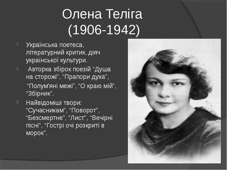 Олена Теліга (1906-1942) Українська поетеса, літературний критик, діяч україн...