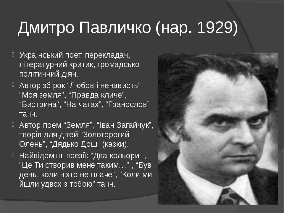 Дмитро Павличко (нар. 1929) Український поет, перекладач, літературний критик...