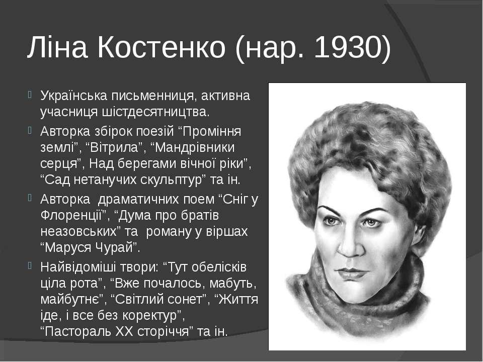 Ліна Костенко (нар. 1930) Українська письменниця, активна учасниця шістдесятн...