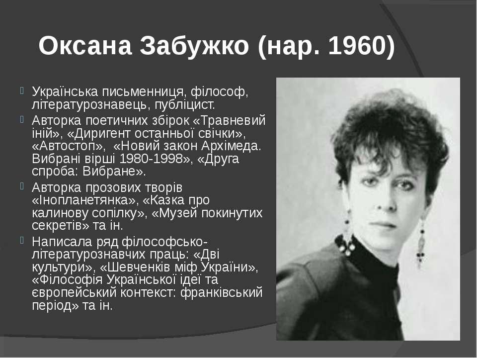 Оксана Забужко (нар. 1960) Українська письменниця, філософ, літературознавець...