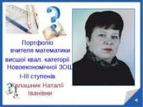 Портфоліо вчителя математики висшої квал. категорії Новоекономічної ЗОШ І-ІІІ...
