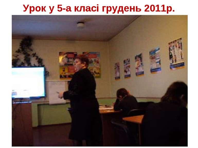 Урок у 5-а класі грудень 2011р.