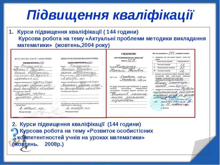 Курси підвищення кваліфікації ( 144 години) Курсова робота на тему «Актуальні...