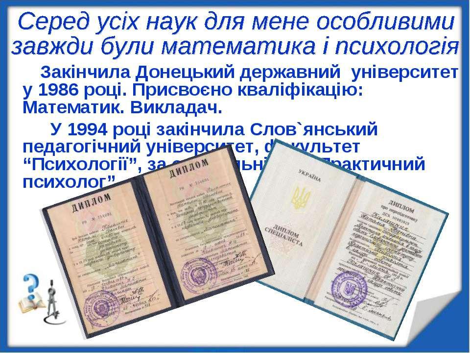 Закінчила Донецький державний університет у 1986 році. Присвоєно кваліфікацію...