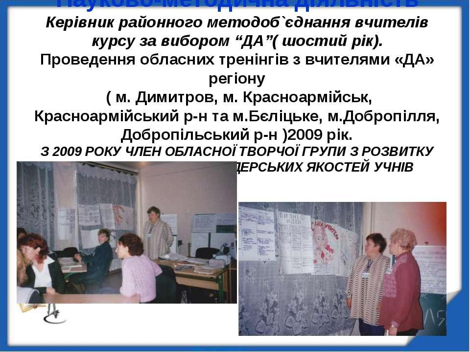 Науково-методична діяльність Керівник районного методоб`єднання вчителів курс...