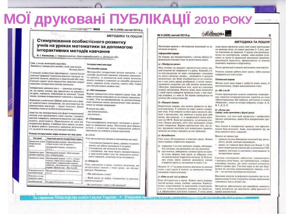 МОЇ друковані ПУБЛІКАЦІЇ 2010 РОКУ