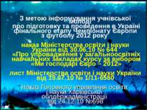 З метою інформування учнівської молоді про підготовку та проведення в Україні...