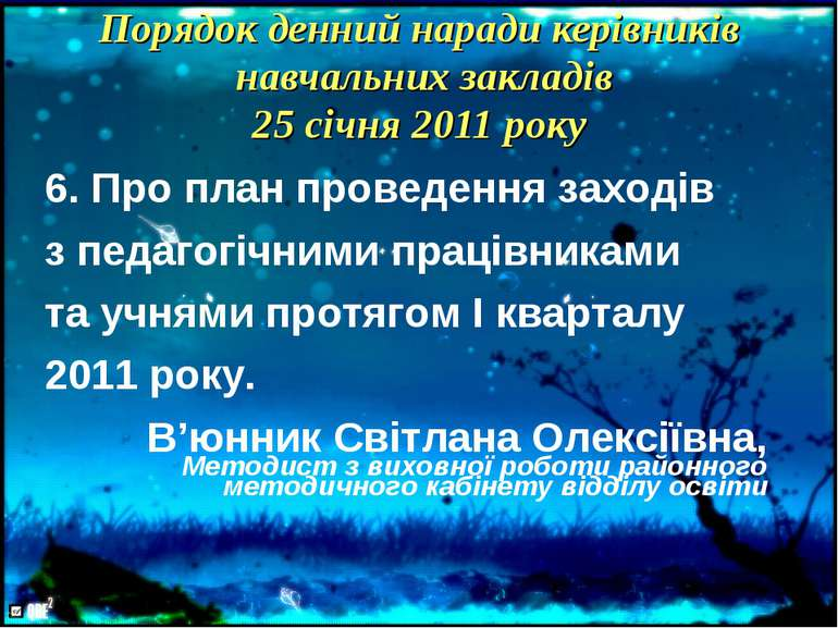 Порядок денний наради керівників навчальних закладів 25 січня 2011 року 6. Пр...