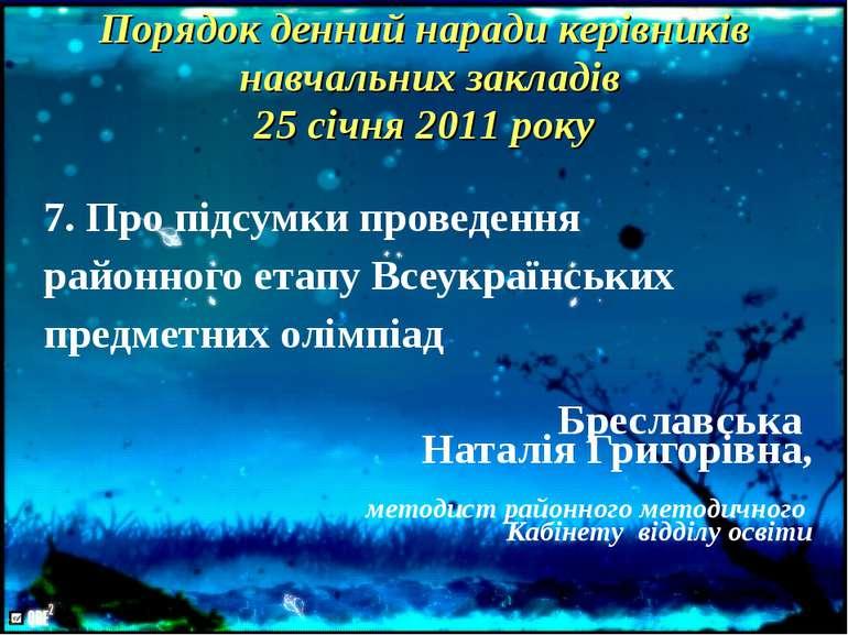 7. Про підсумки проведення районного етапу Всеукраїнських предметних олімпіад...