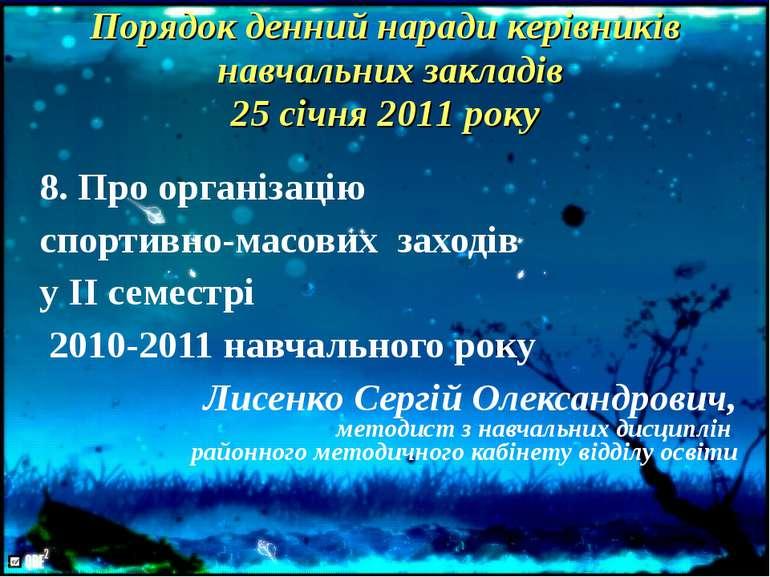 8. Про організацію спортивно-масових заходів у ІІ семестрі 2010-2011 навчальн...