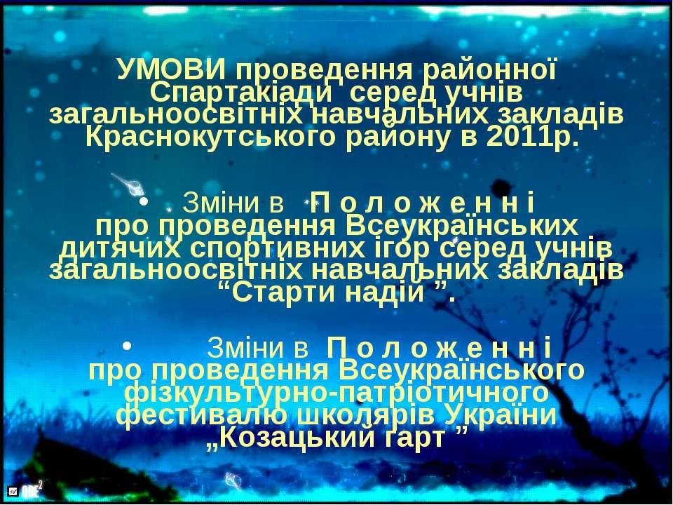 УМОВИ проведення районної Спартакіади серед учнів загальноосвітніх навчальних...