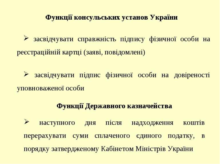 Функції консульських установ України засвідчувати справжність підпису фізично...