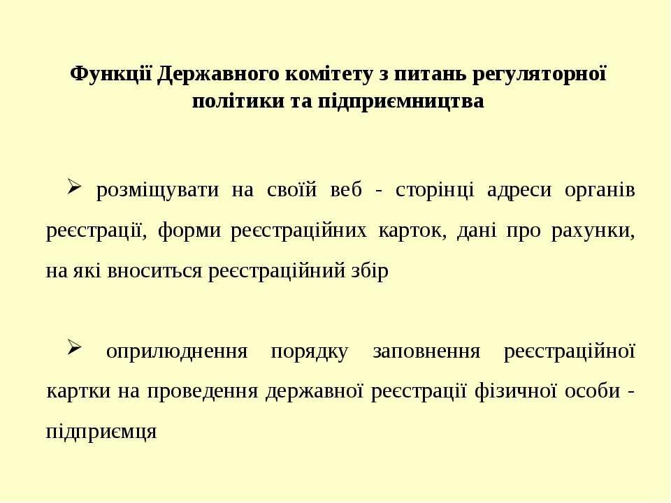 Функції Державного комітету з питань регуляторної політики та підприємництва ...