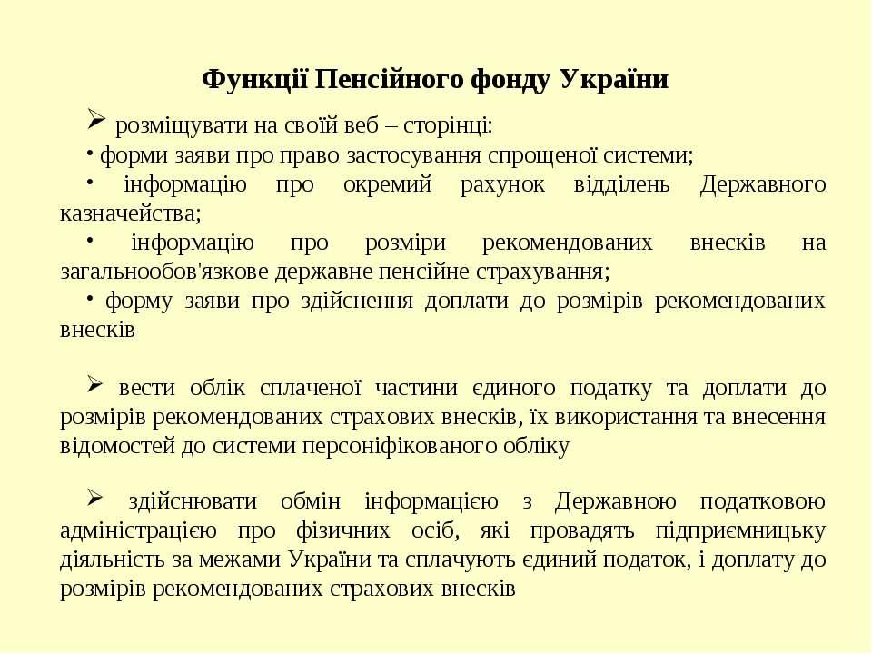 Функції Пенсійного фонду України розміщувати на своїй веб – сторінці: форми з...