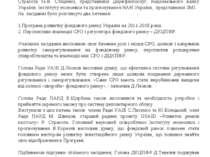 Ініціатива була підтримана. 4 жовтня у м. Києві відбулося розширене спільне з...