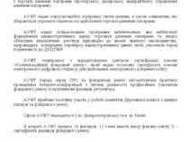 Загальна інформація про АУФТ Членами Асоціації є всі учасники фондового ринку...