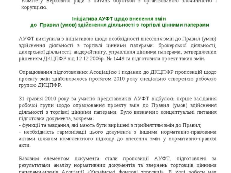 АУФТ виступила з ініціативою щодо необхідності внесення змін до Правил (умов)...