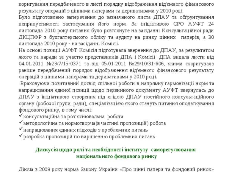 """У листопаді 2010 року ДПАУ листом №24268/7/15-0317 """"Про відображення від'ємно..."""
