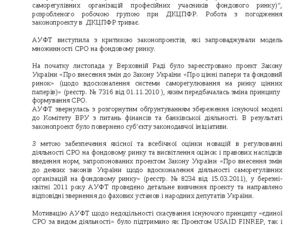 Представники АУФТ були запрошені до участі в розробці законодавчої бази визна...