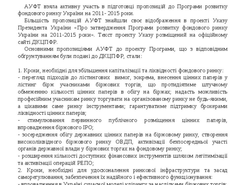 Діяльність АУФТ за II півріччя 2010 року та за період з початку 2011 року АУФ...