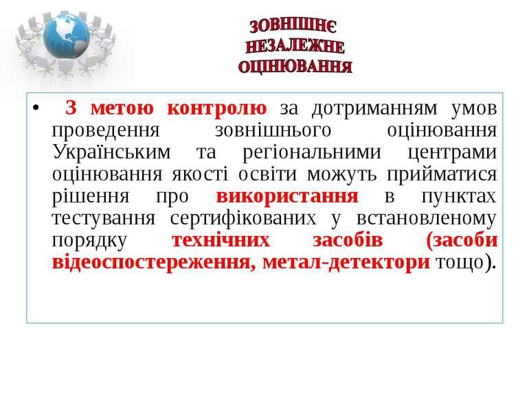 З метою контролю за дотриманням умов проведення зовнішнього оцінювання Україн...