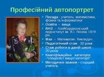 Професійний автопортрет Посада - учитель математики, фізики та інформатики Ос...