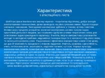 Характеристика з атестаційного листа Шебітько Ірина Іванівна має високу науко...