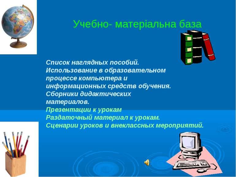 Список наглядных пособий. Использование в образовательном процессе компьютера...