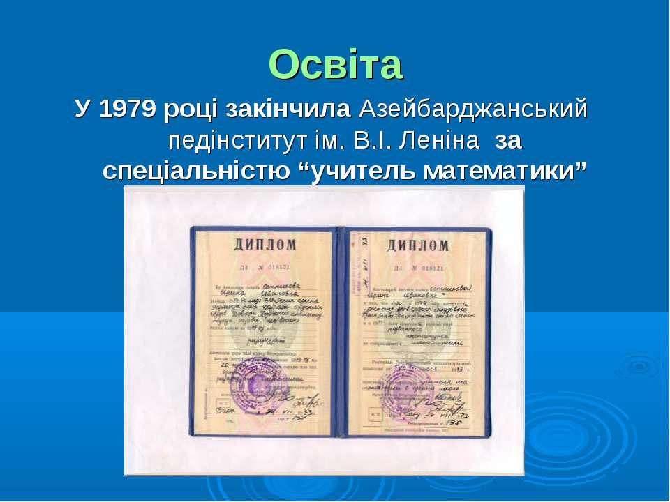 Освіта У 1979 році закінчила Азейбарджанський педінститут ім. В.І. Леніна за ...