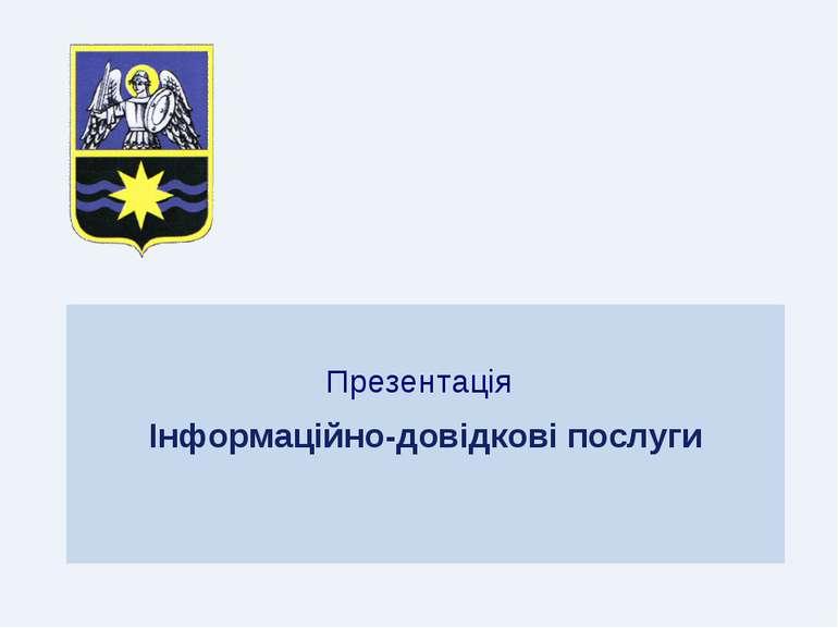 Інформаційно-довідкові послуги Презентація