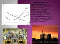 Зауважимо, що навіть за умови зростаючого ефекту від масштабу виробництва фір...